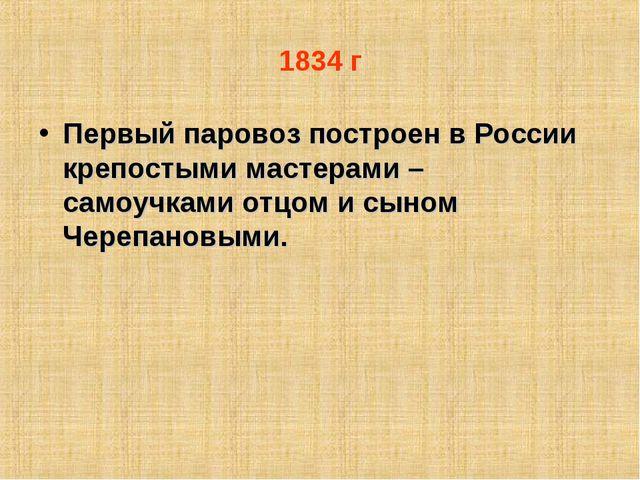 1834 г Первый паровоз построен в России крепостыми мастерами – самоучками отц...