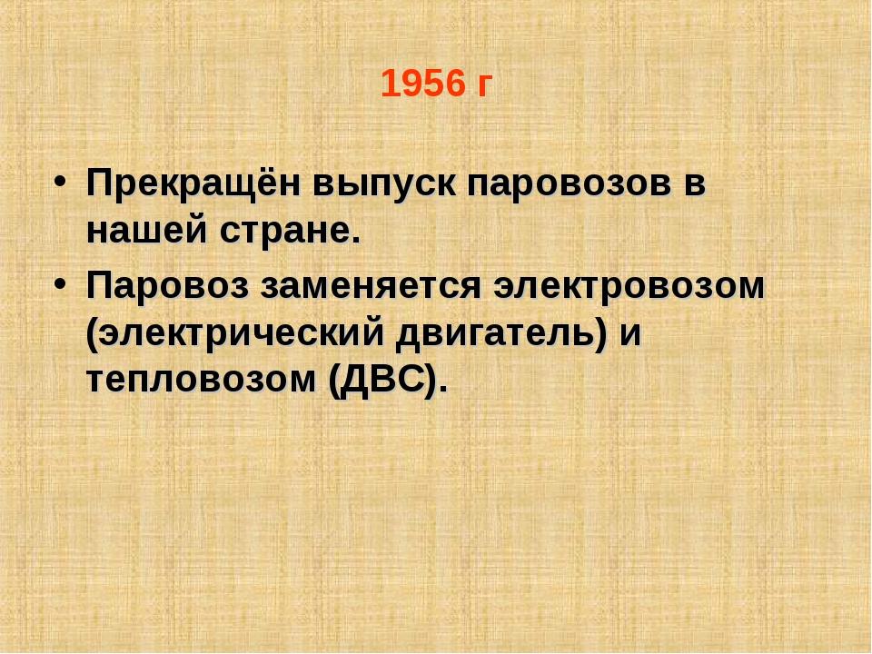 1956 г Прекращён выпуск паровозов в нашей стране. Паровоз заменяется электров...