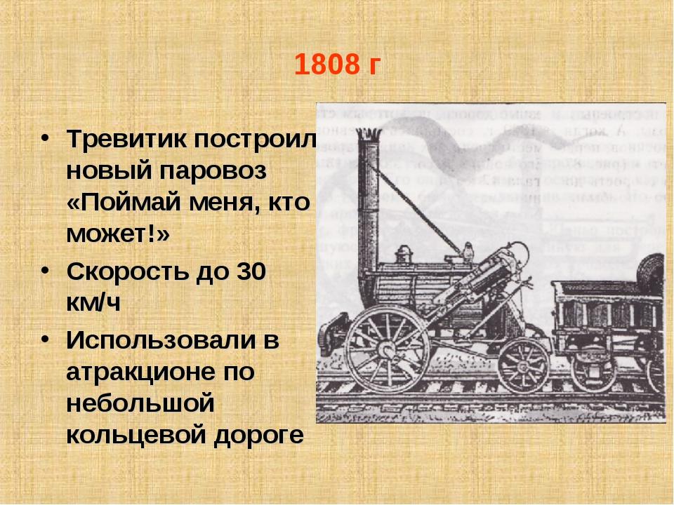 1808 г Тревитик построил новый паровоз «Поймай меня, кто может!» Скорость до...