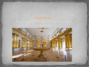 Гербовый зал. В царствовании Екатерины ІІ здесь проходили пышные балы.