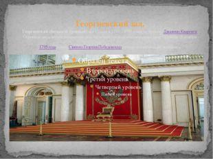 Георгиевский зал. Георгиевский (Большой тронный) залСоздан в 1787—1795 годах