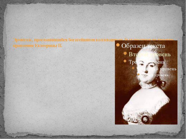 Эрмитаж , прославившийся богатейшими коллекциями, был построен во времена пра...
