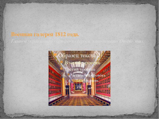 Военная галерея 1812 года. Главное украшение – портреты героев, защитивших От...