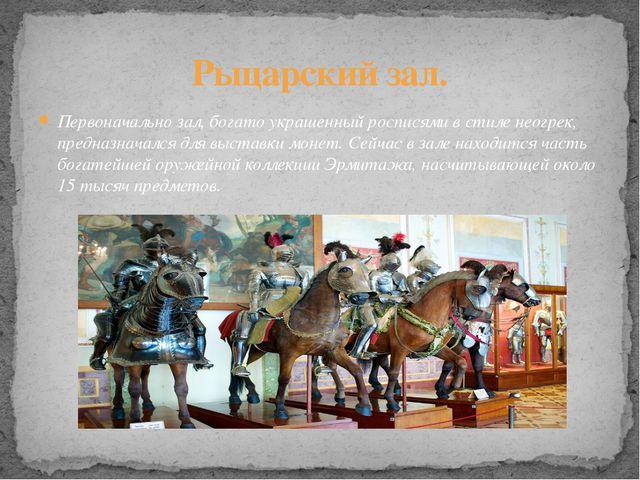 Первоначально зал, богато украшенный росписями в стиле неогрек, предназначалс...