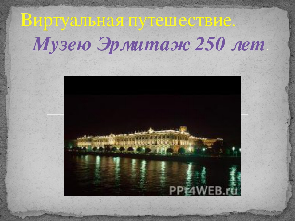 Музею Эрмитаж 250 лет. Виртуальная путешествие.