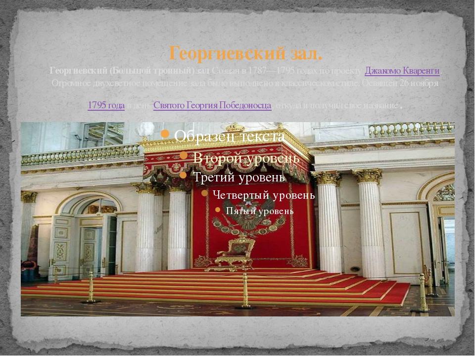 Георгиевский зал. Георгиевский (Большой тронный) залСоздан в 1787—1795 годах...