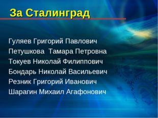 За Сталинград  Гуляев Григорий Павлович Петушкова Тамара Петровна Токуев