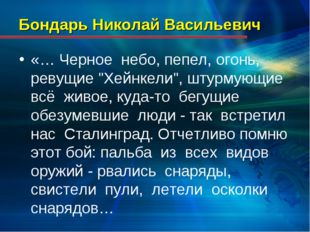 """Бондарь Николай Васильевич «… Черное небо, пепел, огонь, ревущие """"Хейнкели"""","""