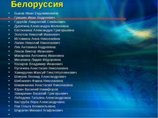 Белоруссия Быков Иван Евдокимовичи Гришин Иван Андреевич Гурулёв Лаврентий Се