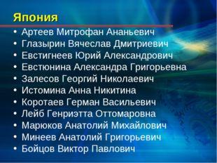 Япония Артеев Митрофан Ананьевич Глазырин Вячеслав Дмитриевич Евстигнеев Юрий
