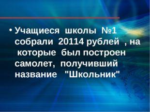 Учащиеся школы №1 собрали 20114 рублей , на которые был построен самолет, пол
