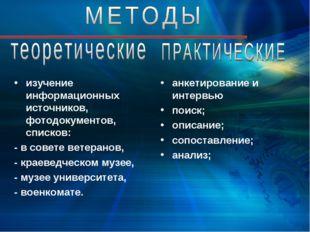 изучение информационных источников, фотодокументов, списков: - в совете ветер