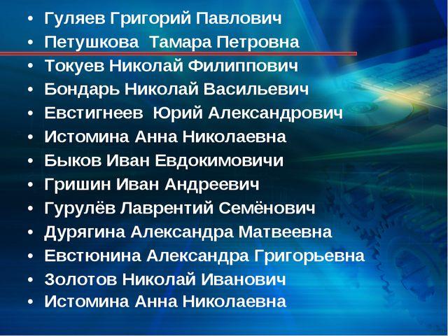 Гуляев Григорий Павлович Петушкова Тамара Петровна Токуев Николай Филиппович...