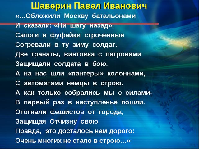 Шаверин Павел Иванович «…Обложили Москву батальонами И сказали: «Ни шагу наза...