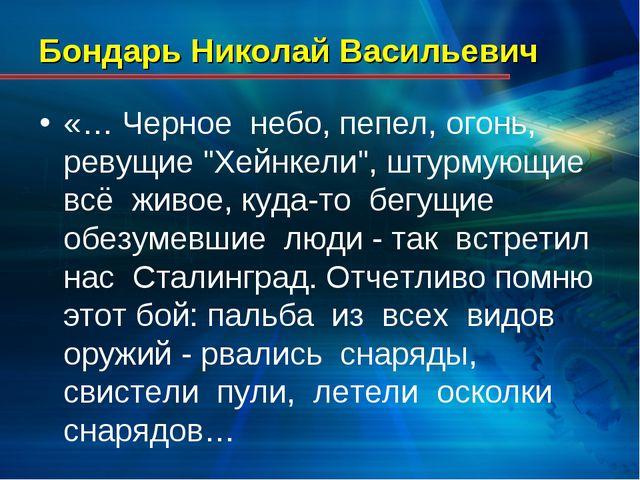 """Бондарь Николай Васильевич «… Черное небо, пепел, огонь, ревущие """"Хейнкели"""",..."""