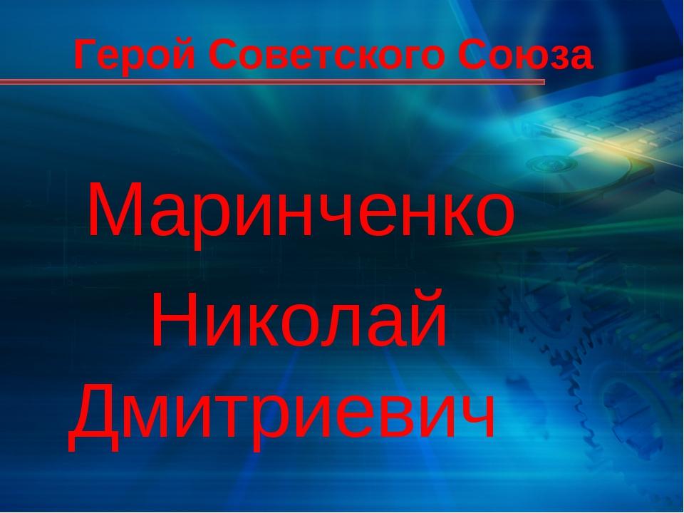 Герой Советского Союза Маринченко Николай Дмитриевич