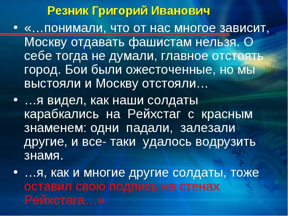 Резник Григорий Иванович «…понимали, что от нас многое зависит, Москву отдава...
