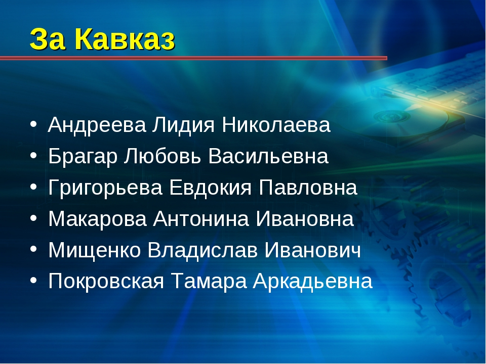 За Кавказ Андреева Лидия Николаева Брагар Любовь Васильевна Григорьева Евдоки...