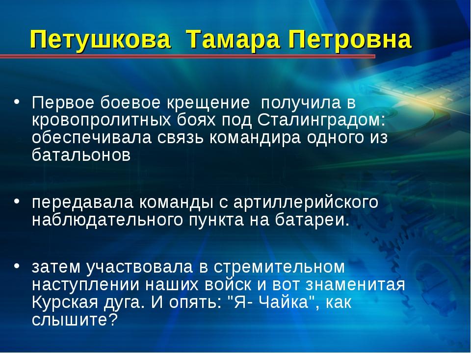Петушкова Тамара Петровна Первое боевое крещение получила в кровопролитных бо...