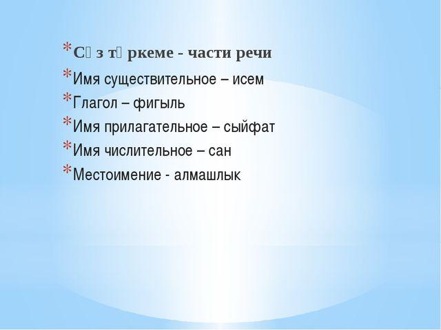 Сүз төркеме - части речи Имя существительное – исем Глагол – фигыль Имя прил...