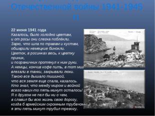 Крым в годы Великой Отечественной войны 1941-1945 гг. 22 июня 1941 года Казал