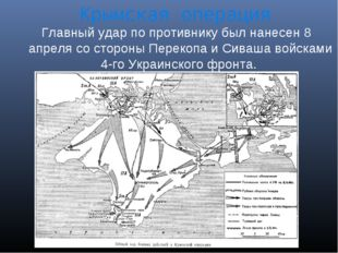 Крымская операция Главный удар по противнику был нанесен 8 апреля со стороны