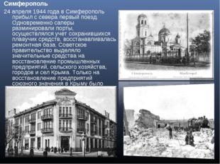 Симферополь 24 апреля 1944 года в Симферополь прибыл с севера первый поезд. О
