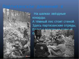 Партизанское движение в Крыму На шапках звёздные кокарды. А тёмный лес стоит
