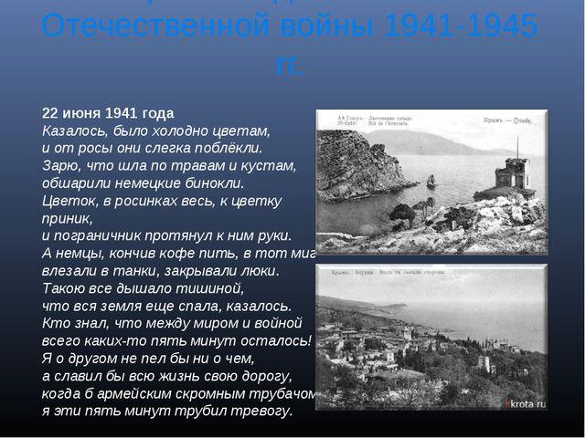 Крым в годы Великой Отечественной войны 1941-1945 гг. 22 июня 1941 года Казал...