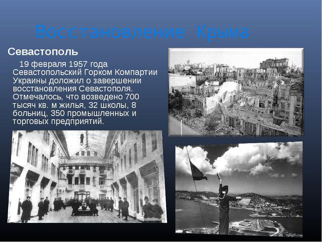 Восстановление Крыма Севастополь 19 февраля 1957 года Севастопольский Горком...