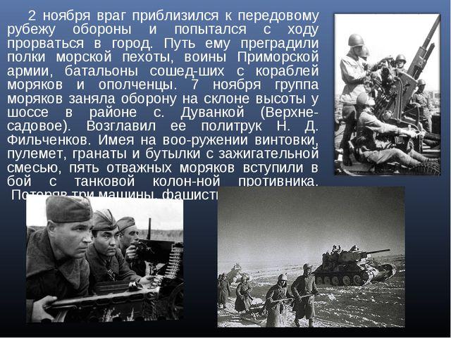 2 ноября враг приблизился к передовому рубежу обороны и попытался с ходу про...
