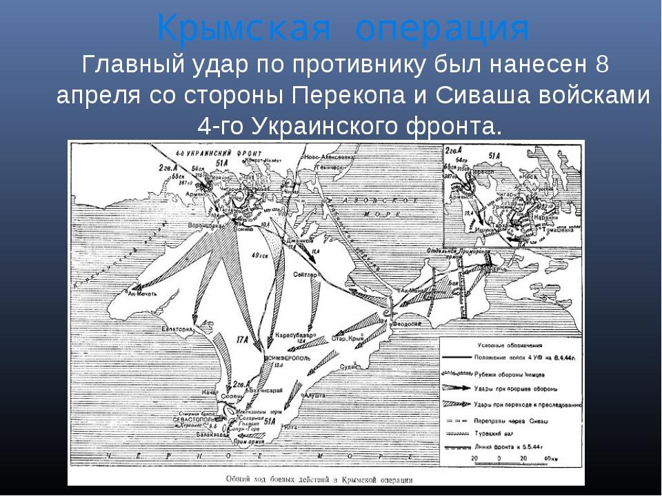 Крымская операция Главный удар по противнику был нанесен 8 апреля со стороны...