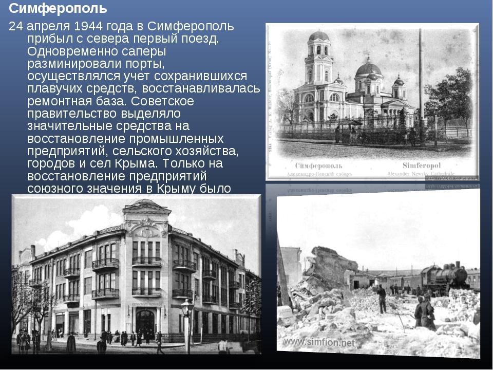 Симферополь 24 апреля 1944 года в Симферополь прибыл с севера первый поезд. О...