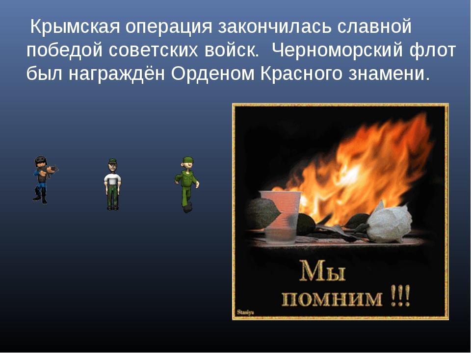 Крымская операция закончилась славной победой советских войск. Черноморский...