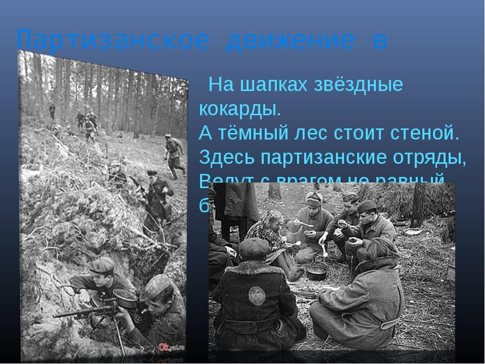 Партизанское движение в Крыму На шапках звёздные кокарды. А тёмный лес стоит...