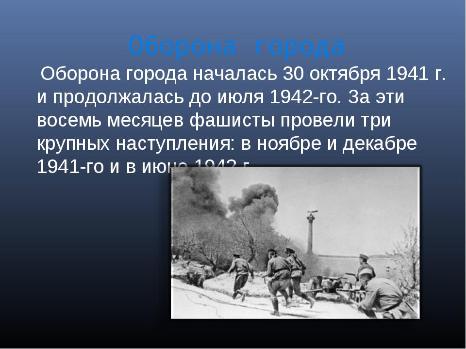Оборона города Оборона города началась 30 октября 1941 г. и продолжалась до и...