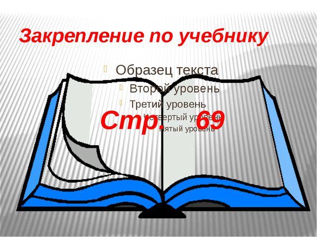 Закрепление по учебнику Стр. 69