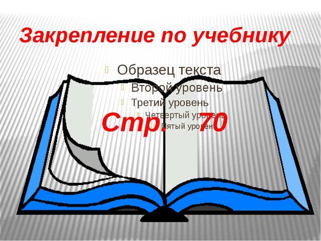 Закрепление по учебнику Стр. 70