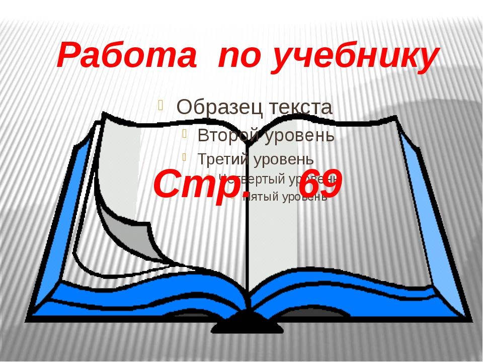 Работа по учебнику Стр. 69