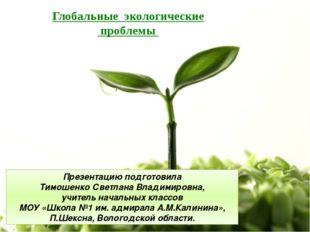 Глобальные экологические проблемы Презентацию подготовила Тимошенко Светлана