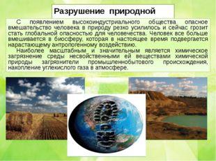 Разрушение природной среды С появлением высокоиндустриального общества опасно