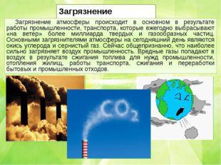Загрязнение атмосферы Загрязнение атмосферы происходит в основном в результат