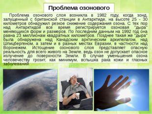 Проблема озонового слоя Проблема озонового слоя возникла в 1982 году, когда з