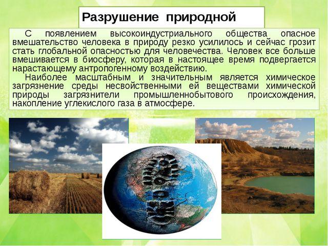 Разрушение природной среды С появлением высокоиндустриального общества опасно...
