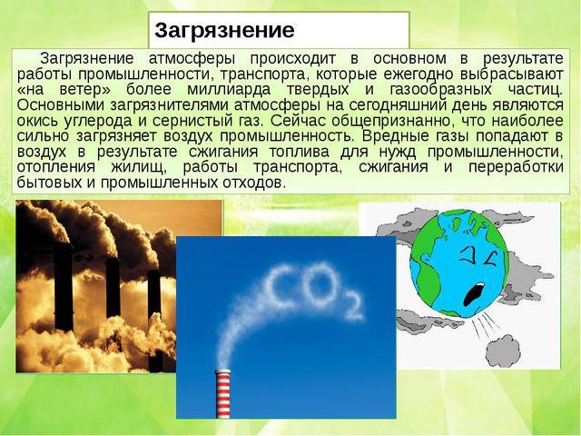 Загрязнение атмосферы Загрязнение атмосферы происходит в основном в результат...