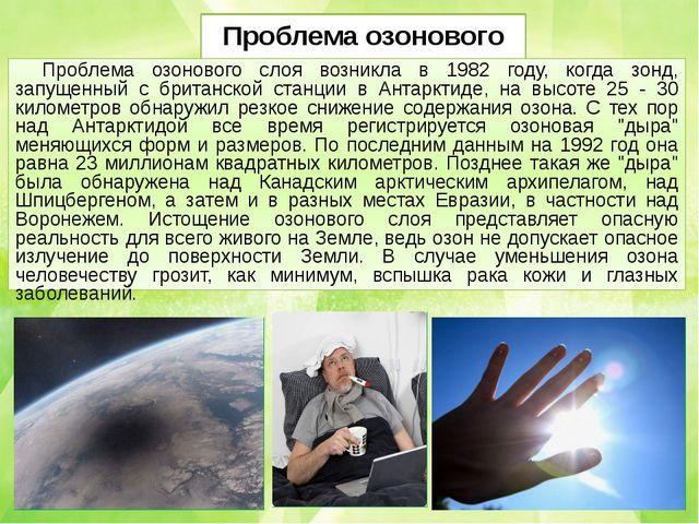 Проблема озонового слоя Проблема озонового слоя возникла в 1982 году, когда з...