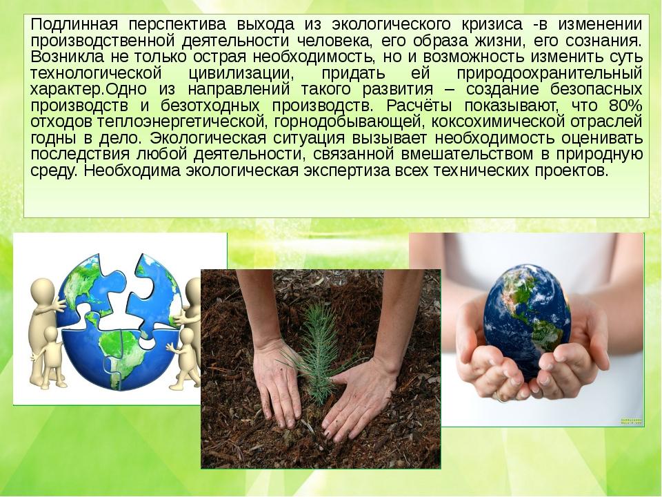 Подлинная перспектива выхода из экологического кризиса -в изменении производс...