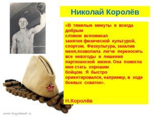 Николай Королёв «В тяжелые минуты я всегда добрым словом вспоминал з