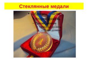 Стеклянные медали