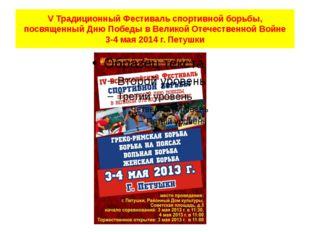 V Традиционный Фестиваль спортивной борьбы, посвященный Дню Победы в Великой